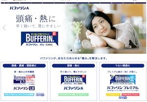 バファリンの「やさしさ」に注意? コーヒーで頭痛・不眠・動悸などの副作用が……の画像1