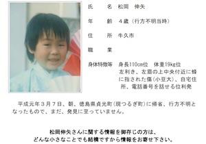 記憶喪失した和田さんと 「伸矢くん」の父親の DNAは一致せず! 親子ではなかった!の画像1