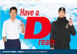 「リポビタンD」は栄養ドリンク日本代表~世界16カ国以上で50年間で350億本を出荷の画像1