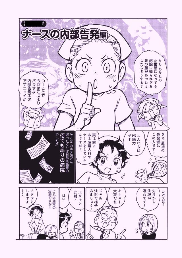 NursenoNaibukokuhatu_01.jpeg