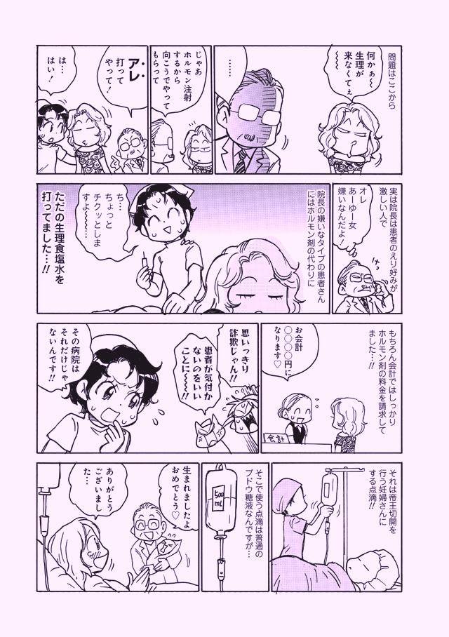NursenoNaibukokuhatu_02.jpg