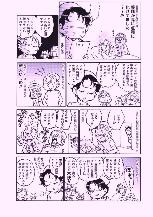 NursenoNaibukokuhatu_03.jpg