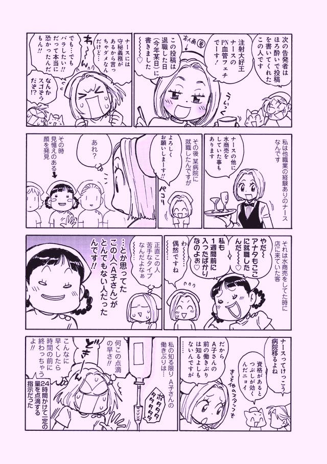 NursenoNaibukokuhatu_04.jpg