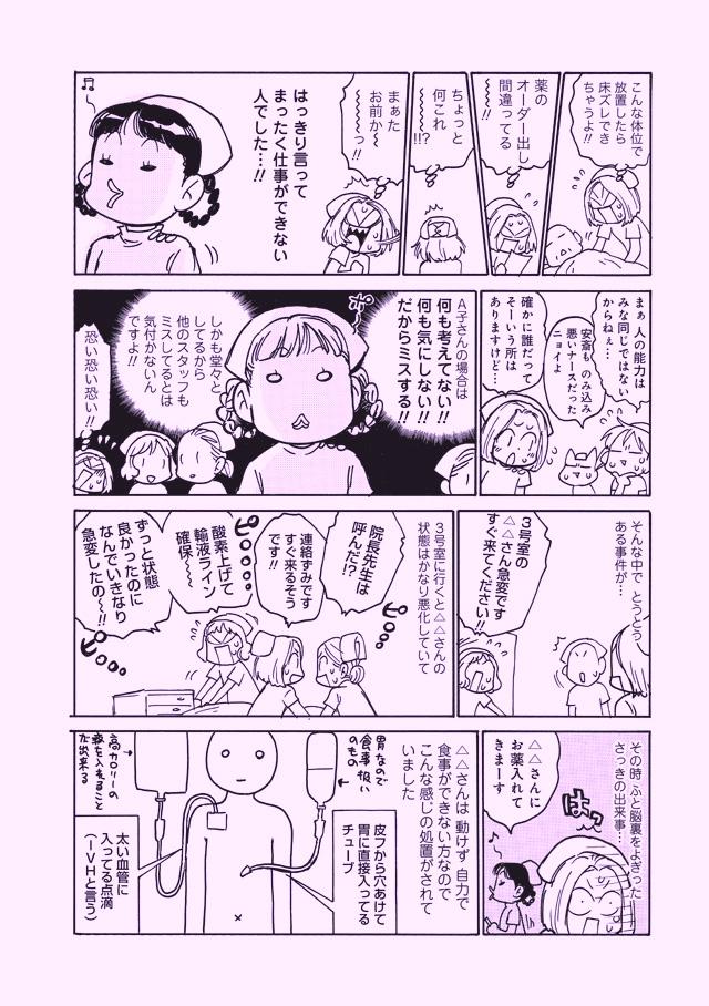NursenoNaibukokuhatu_05.jpg