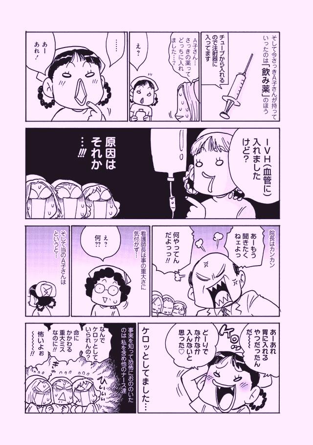 NursenoNaibukokuhatu_06.jpg