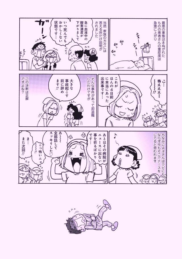 NursenoNaibukokuhatu_07.jpg