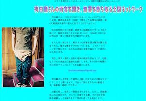 死刑執行ついに停止・釈放! 強盗殺人・放火の「袴田事件」は無罪を勝ち取れるか?の画像1
