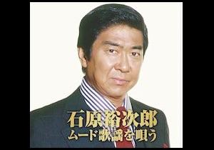 死後30年・石原裕次郎、病魔に息つく間もなく苛まれ最期は肝細胞がん(肝がん)で52歳の壮絶死!の画像1