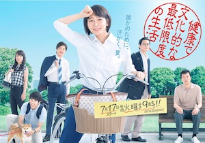 吉岡里帆&田中圭、ドラマ『健康で文化的な最低限度の生活』で迫る生活保護の現実の画像1