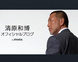 kiyoharaBlog.jpg