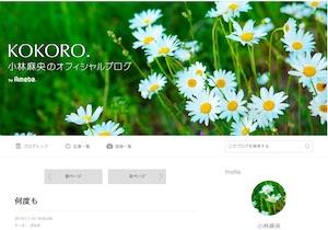 kobayashiblog.jpg