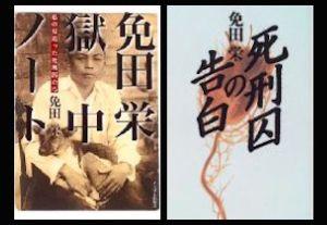 日本初! 死刑から再審無罪の強盗殺人事件「免田事件」のずさんな鑑定とは?の画像1