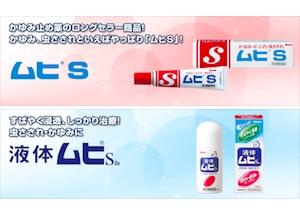 虫刺されに効く「ムヒS」と「液体ムヒS」には大きな違いが!ステロイド剤との正しい付き合い方の画像1