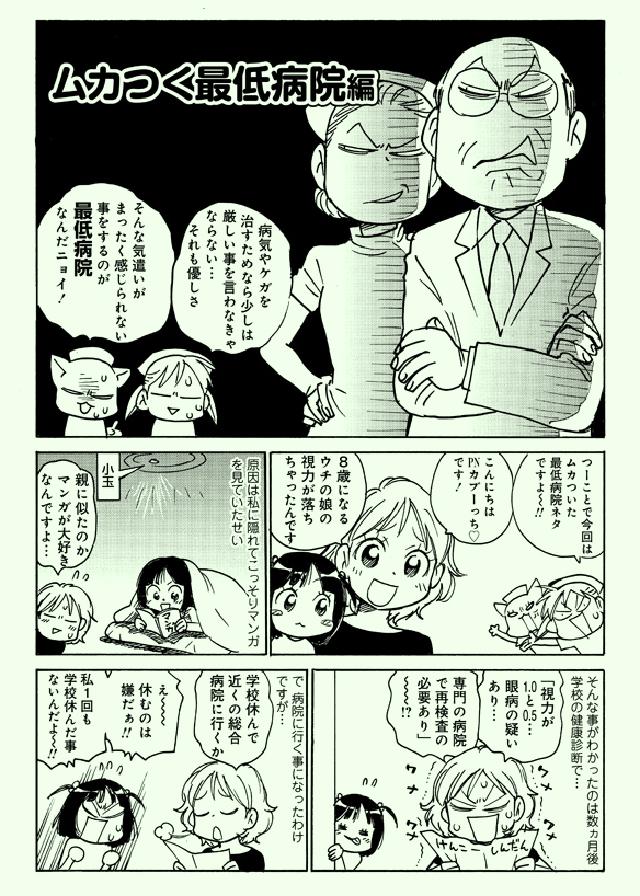 new_MukatukuSaiteiHospital_01.jpg