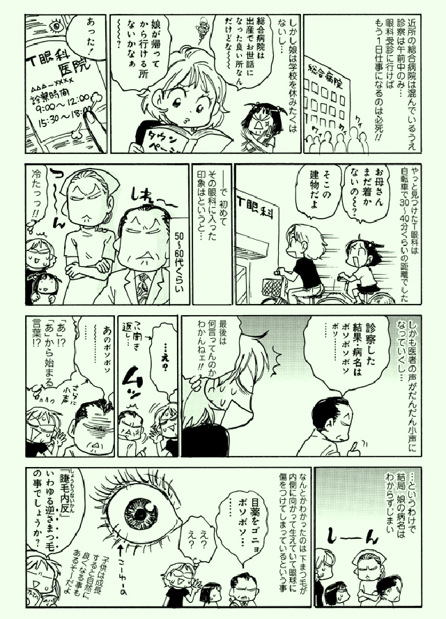 new_MukatukuSaiteiHospital_02.jpg