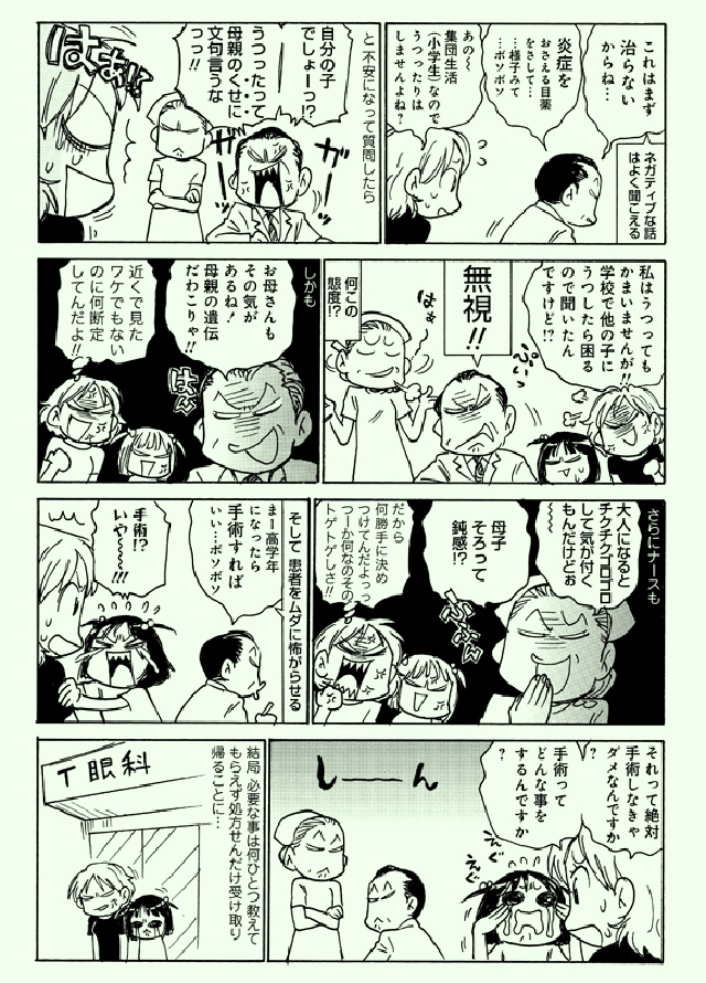 new_MukatukuSaiteiHospital_03.jpg