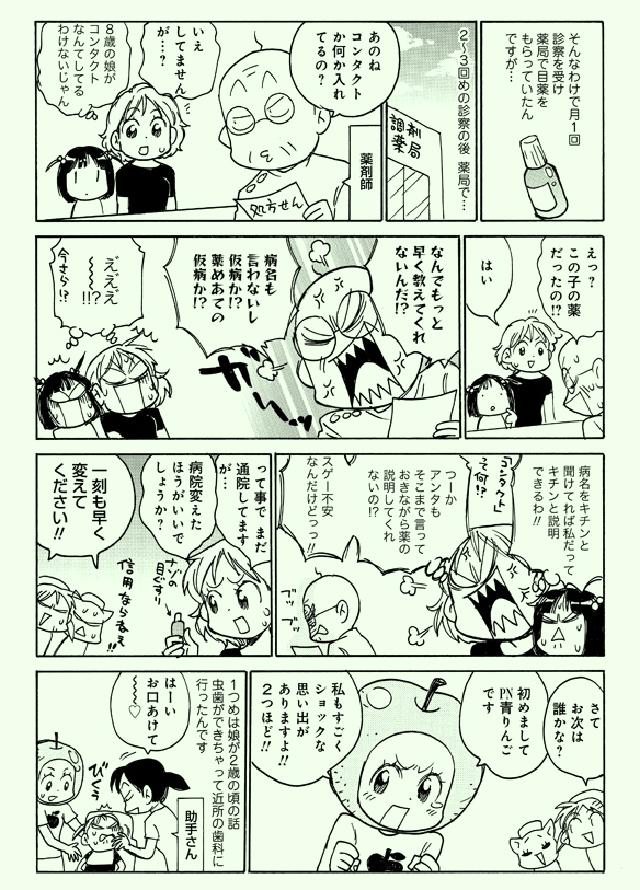 new_MukatukuSaiteiHospital_04.jpg