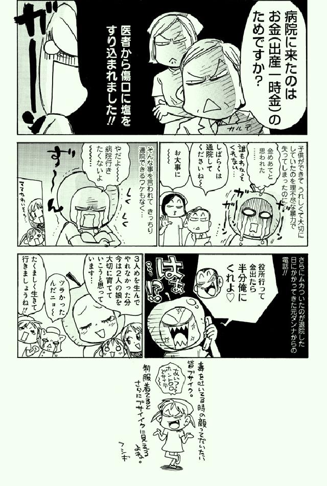 new_MukatukuSaiteiHospital_07.jpg