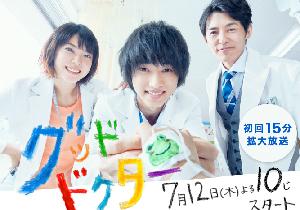 日本版『グッドドクター』は韓国版、アメリカ版より輝くことができるのか?の画像1