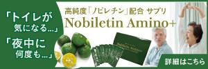 nobiletin_amino_plus_bannar_300.jpg