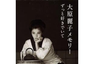 大原麗子の死因は「不整脈による脳内出血」? 「ギラン・バレー症候群」と闘った62年の女優人生の画像1