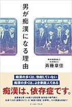 「痴漢」のピークは<朝8時半>! 東京で年に痴漢1800件~被害者9割が泣き寝入りの画像2