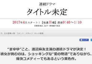 AKB48渡辺麻友が主演の新ドラマに秋田県が抗議~「切り」落とした「たんぽ」とは!?の画像1