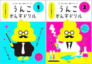 注『うんこ漢字ドリル』が大ヒットの一方で、小学生の半数が学校での大便を我慢の矛盾の画像1
